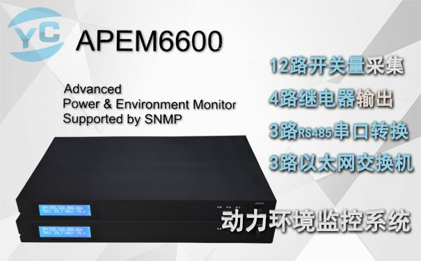 机房可视化动力环境监控仪