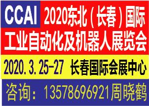 第13屆長春國際工業自動化及機器人展覽會