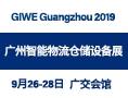 2019广州国际智能物流暨仓储设备与技术展