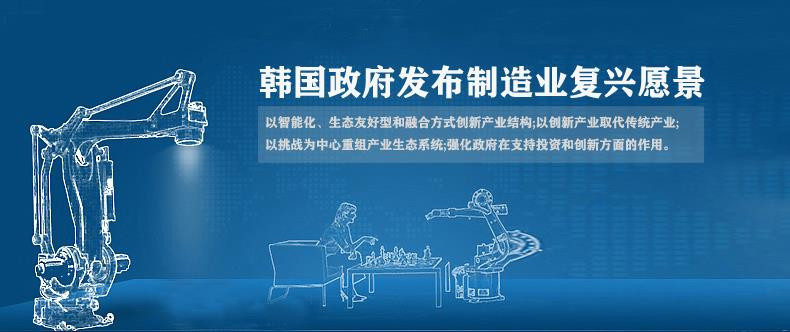 韩国政府发布制造业复兴愿景