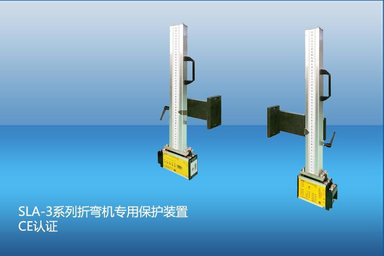 SLA-3系列折弯机专用保护装置