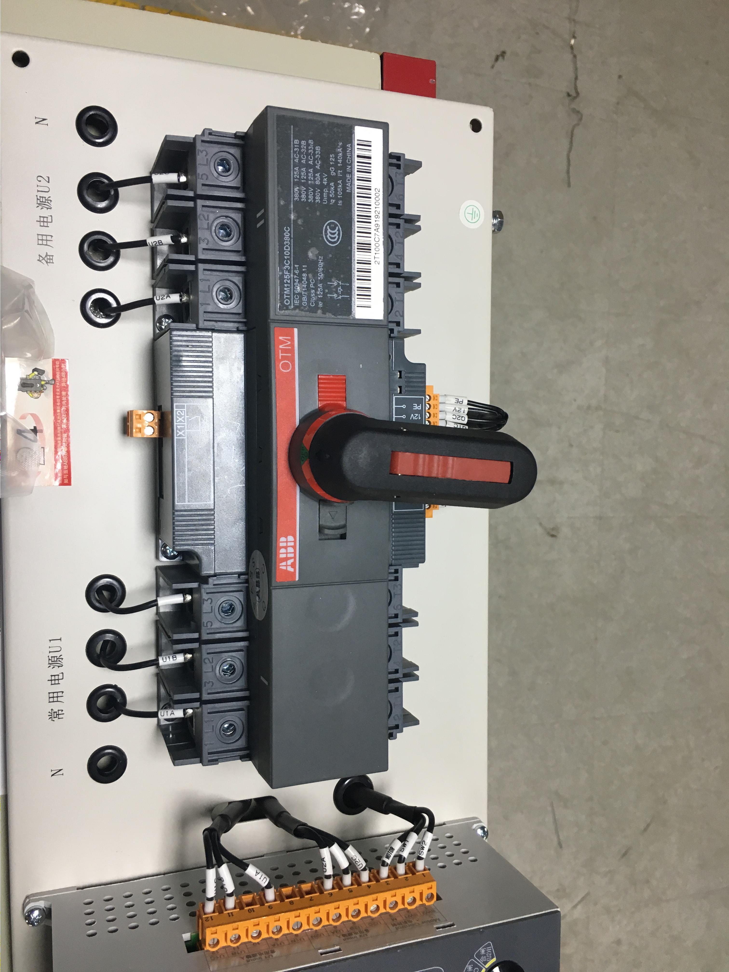 双电源自动转换开关OTM
