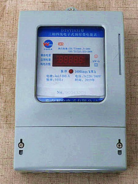 DDSH1703型射频卡多用户智能电能表(控制断电型)