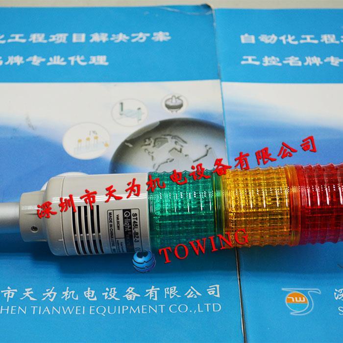 qlight可萊特三色燈ST45L-BZ-3