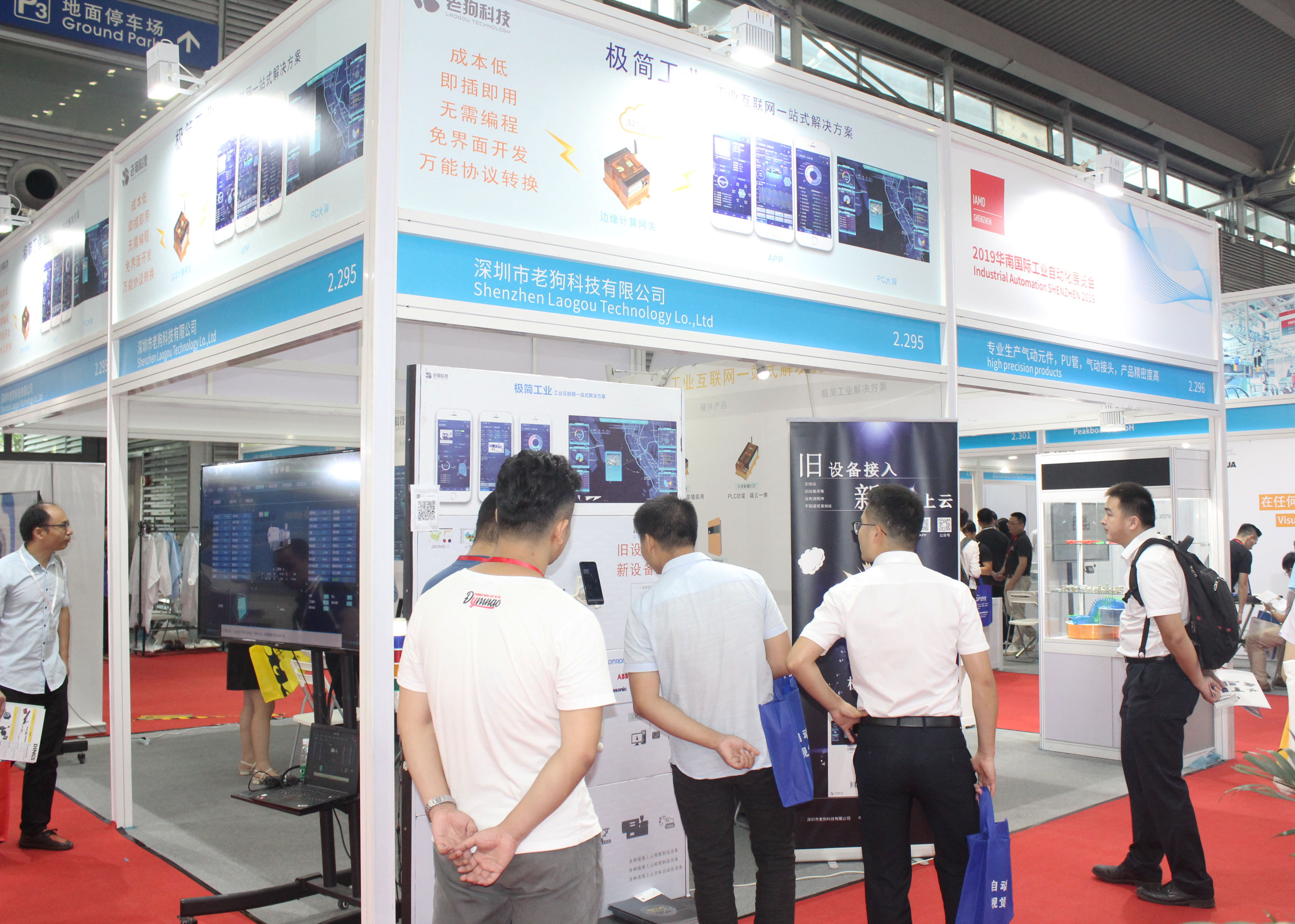 2020第十八届上海国际工业自动化及工业机器人展