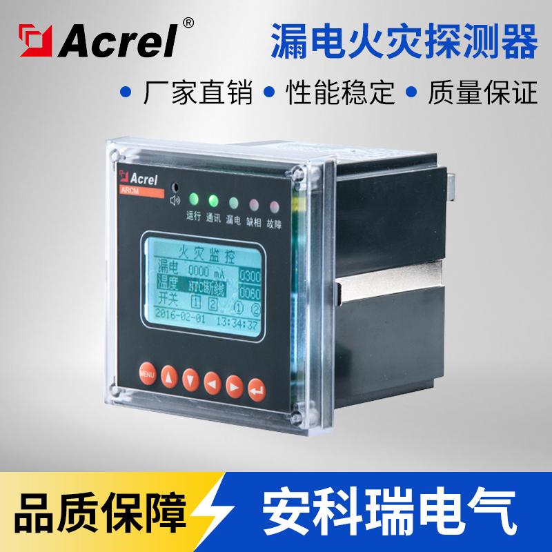 安科瑞 视在电能 4路温度监测 ARCM200L-Z2 电气火灾探测装置