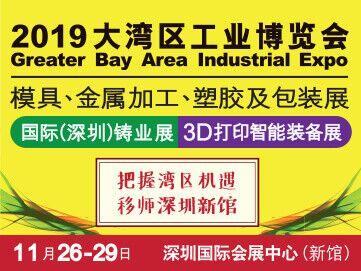 2019大灣區工業博覽會暨第22屆DMP國際模具、金屬加工、塑膠及包裝展