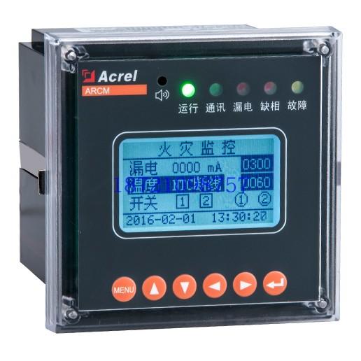 安科瑞 点阵式LCD显示 内置时钟 ARCM200L-Z 漏电火灾探测装置