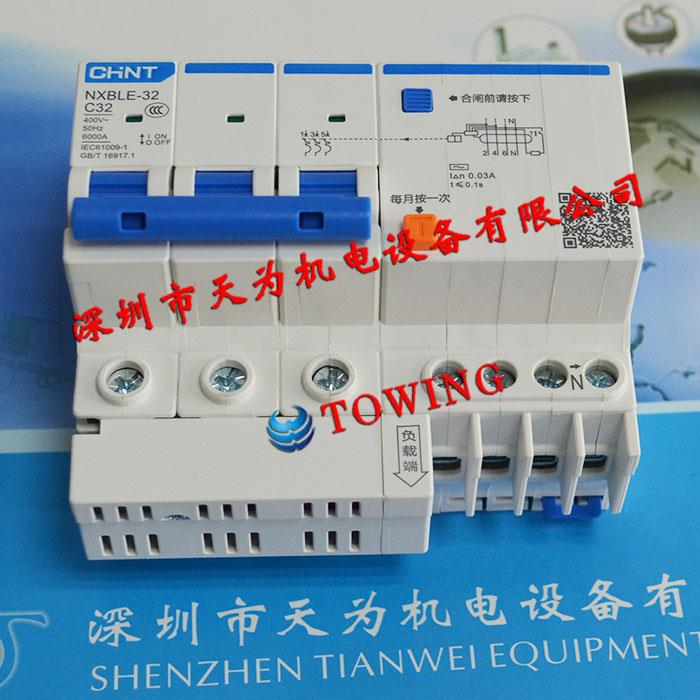 CHINT正泰小型漏电断路器NXBLE-32