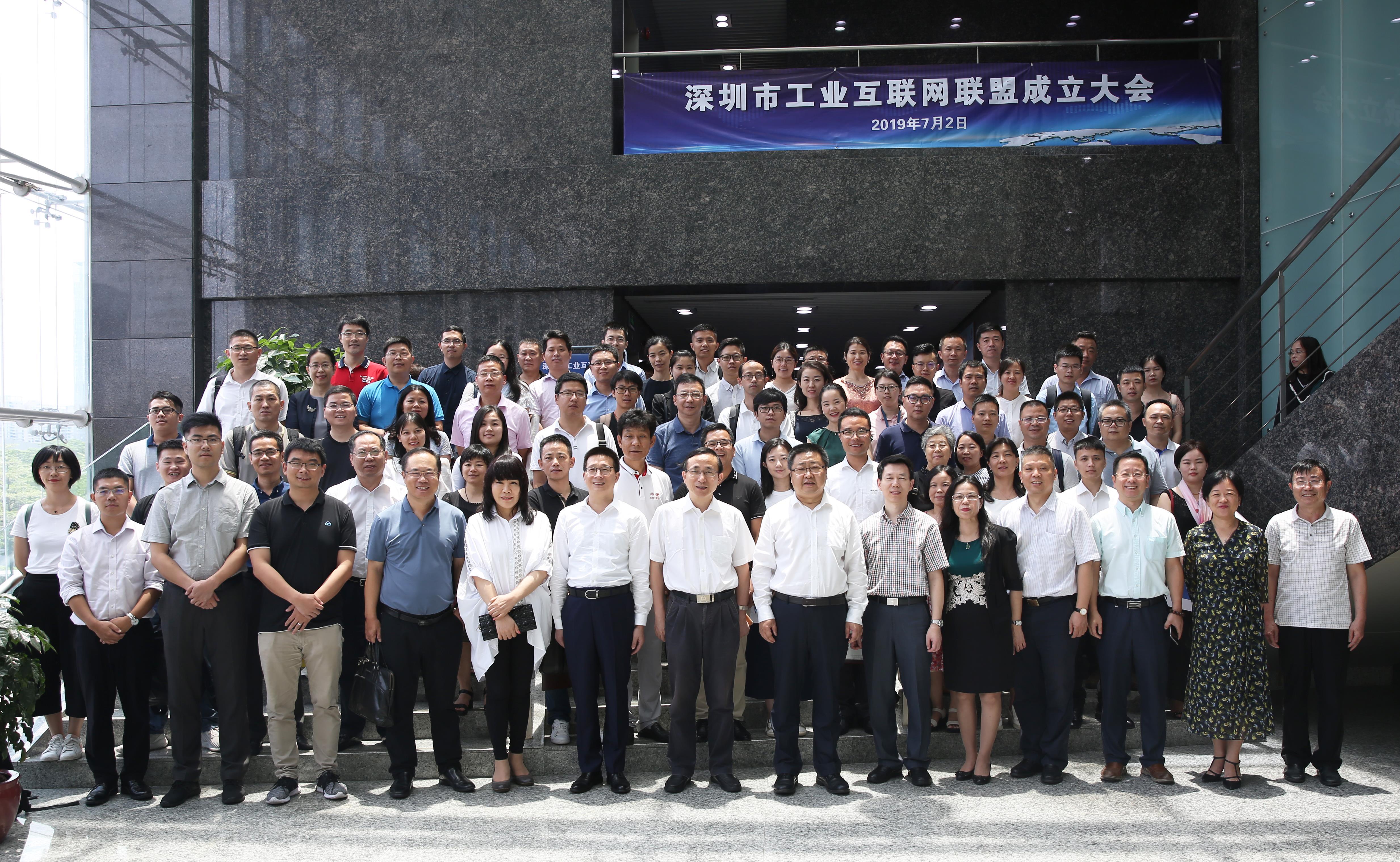 深圳工业互联网联盟成立