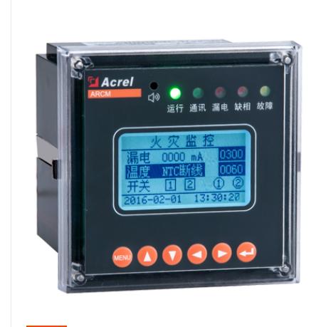 2路独立485通讯 ARCM200L-Z2 电气火灾探测器