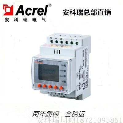 ASJ10-LD1C 远程测试 剩余电力继电器