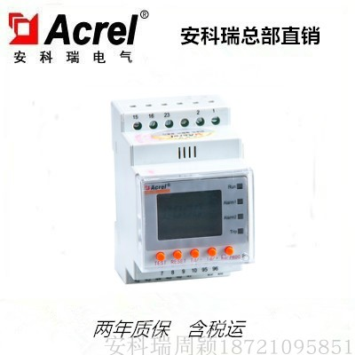 ASJ10-LD1A 十種額定剩余電流 繼電器