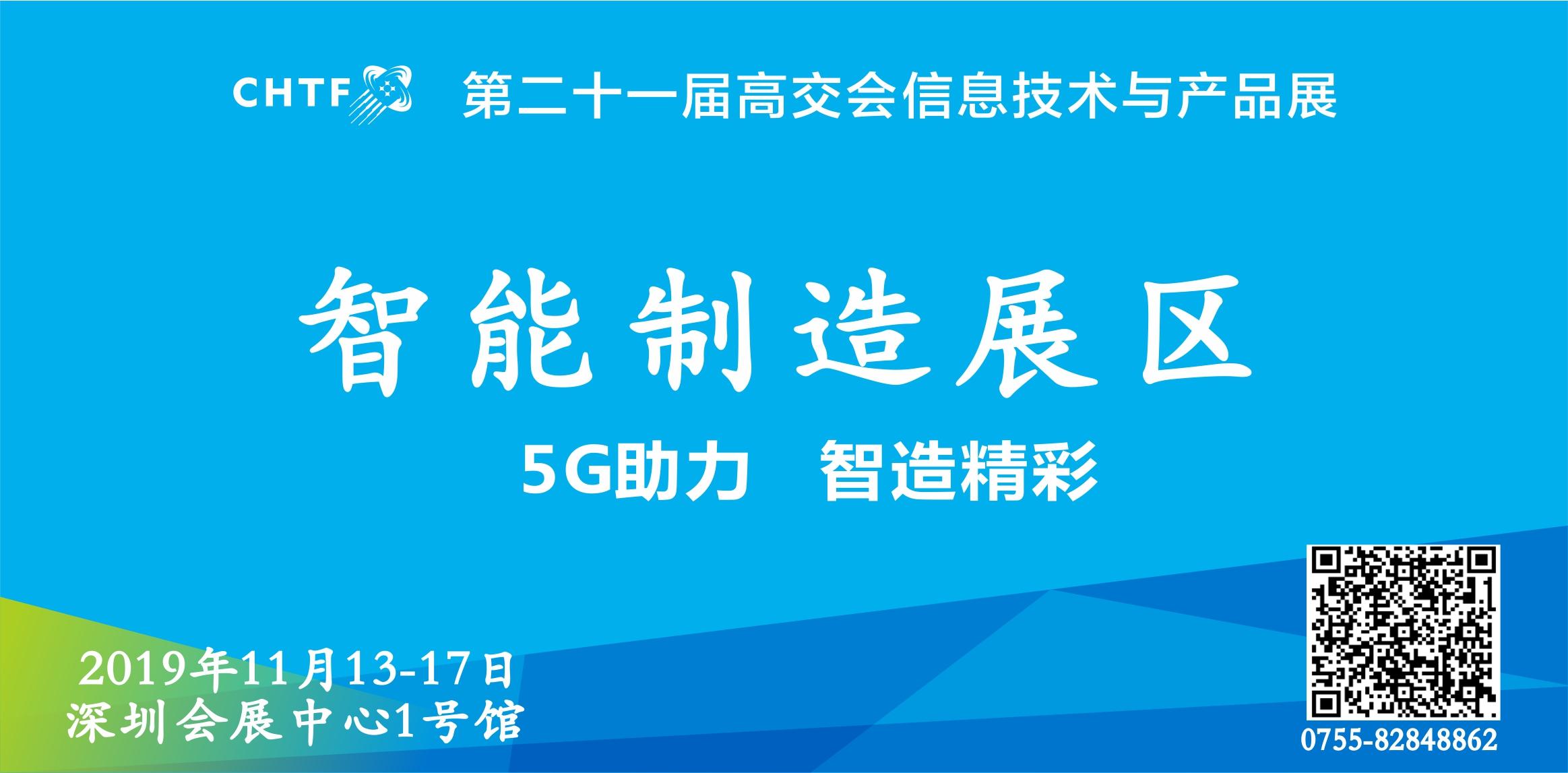 第二十一届中国国际高新技术成果交易会