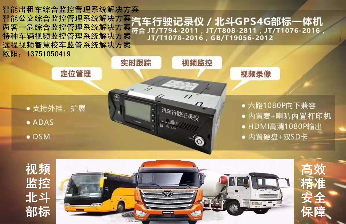 北斗GPS部标一体机|客车货车北斗记录仪|交通部认证部标一体机