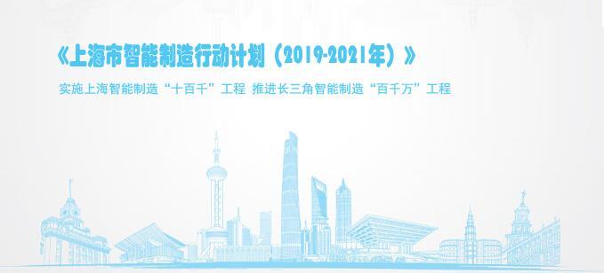 《上海市智能制造行动计划》发布