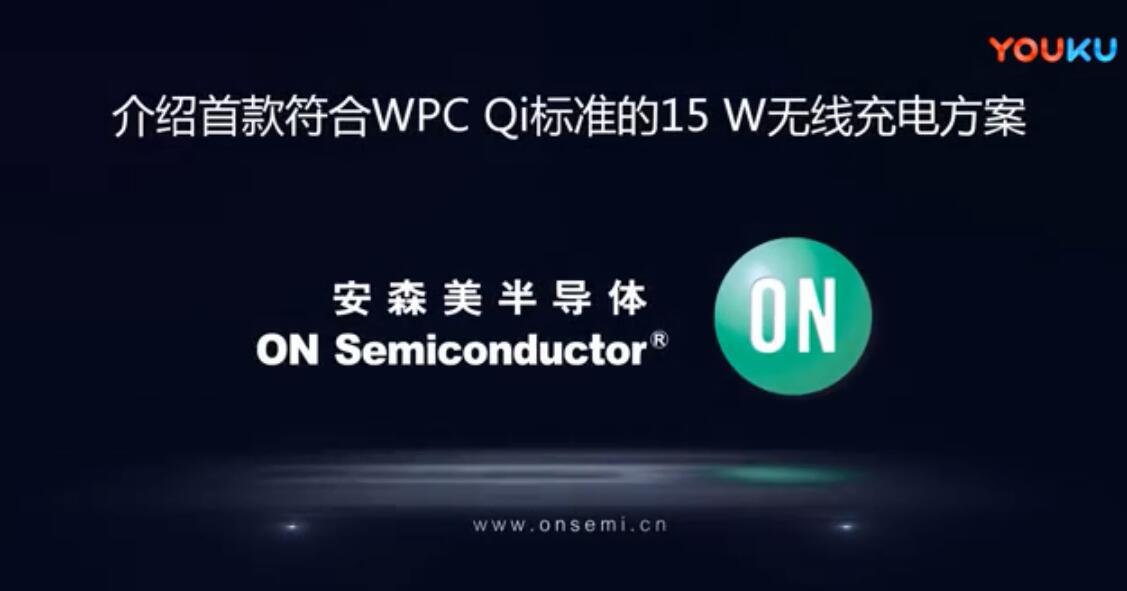 安森美首款符合WPC Qi標準的15 W無線充電方案