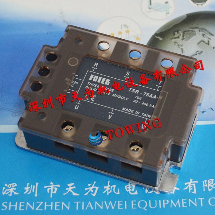 FOTEK阳明固态继电器TSR-75AA-H