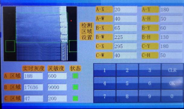 智能视觉水松纸检测系统装置