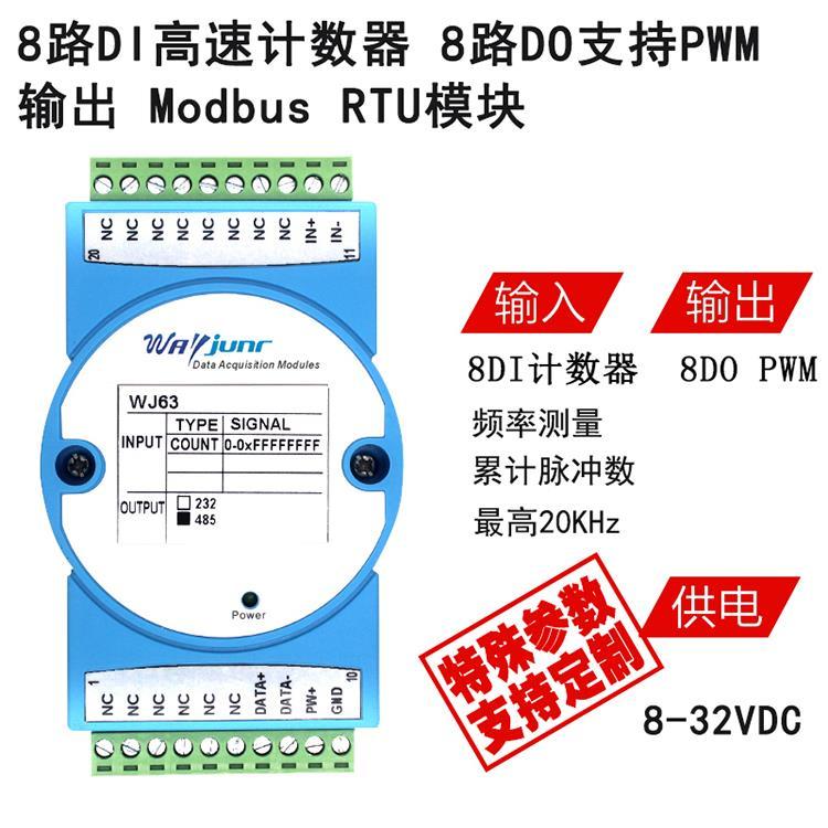 8路DI高速计数器脉冲信号转RS-485/232