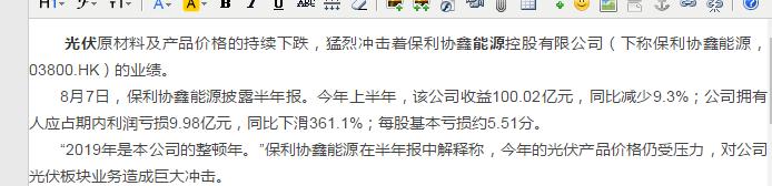 """上半年亏损近10亿元,硅片老大保利协鑫要""""整顿"""""""
