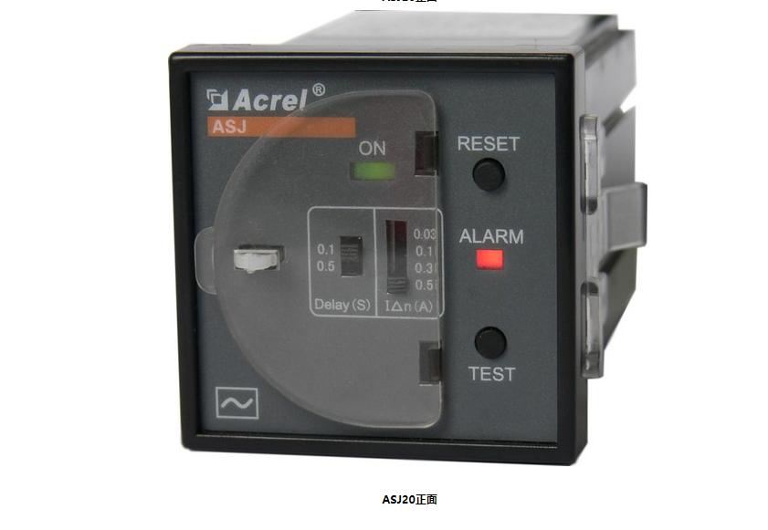 ASJ20-LD1C 智能電力繼電器