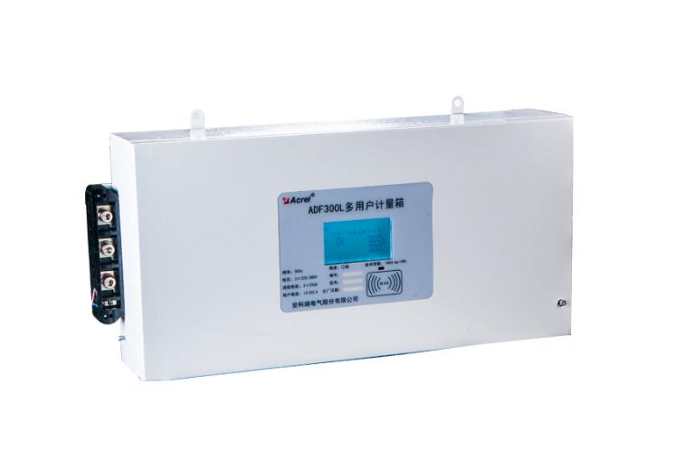 15路单相或者5路三相出线 反窃电 剩余金额可查询 多用户计量箱