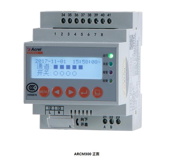 安科瑞2018年新品 ARCM300D-Z 智慧用电在线监控装置