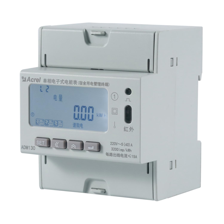 ADM130 一路进线三路分别控制 宿舍高校用电管理终端