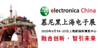 2020 慕尼黑上海电子展