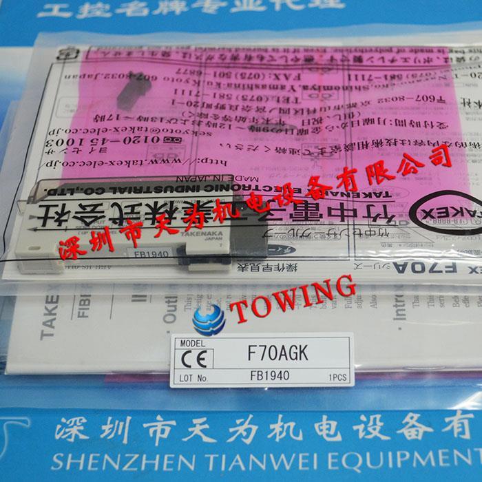 TAKEX竹中光纤放大器F70AGK