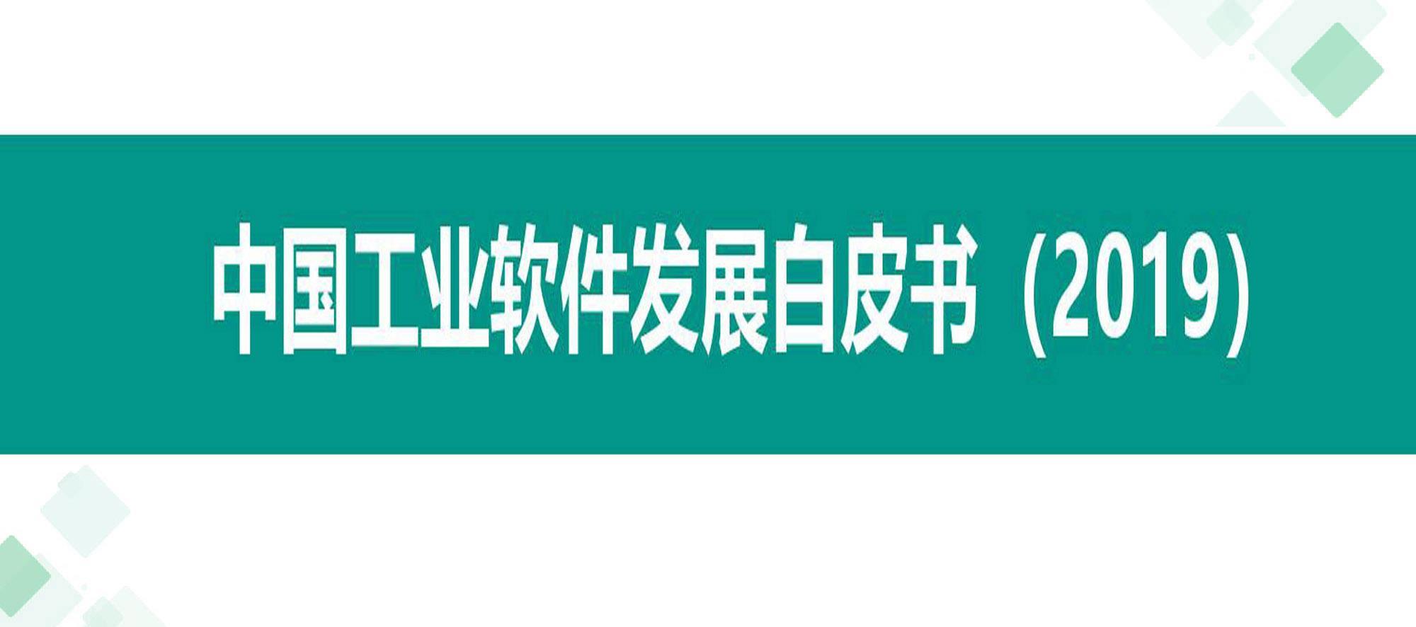 2019年中國工業軟件發展白皮書