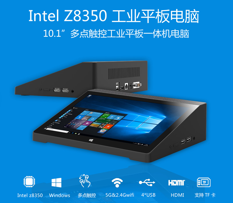 行业定制无风扇5寸/7寸/8寸/10寸工业平板电脑