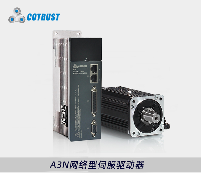 A3N网络型伺服驱动器