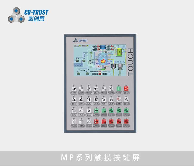 MP07觸摸 按鍵操作面板