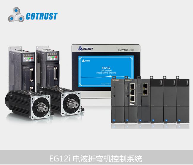EG12i电液折弯机控制系统