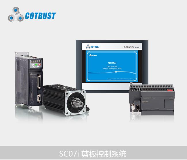 SC07i剪板机控制系统