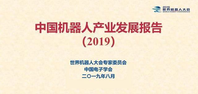 《中國機器人產業發展報告(2019)》全文