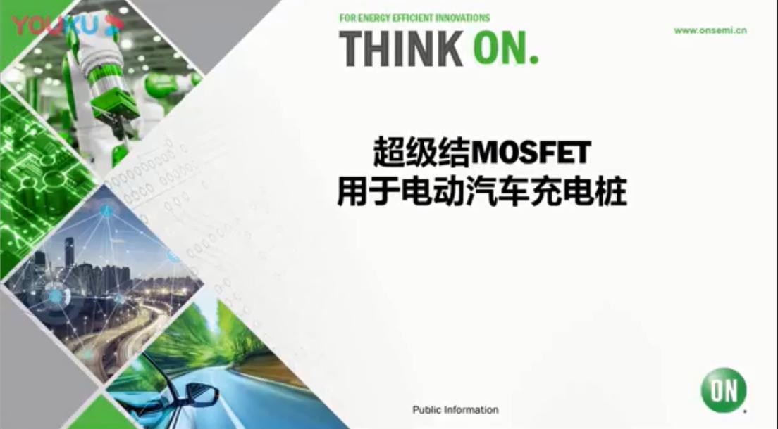 超级结MOSFET及低成本IGBT方案用于电动汽车充电桩