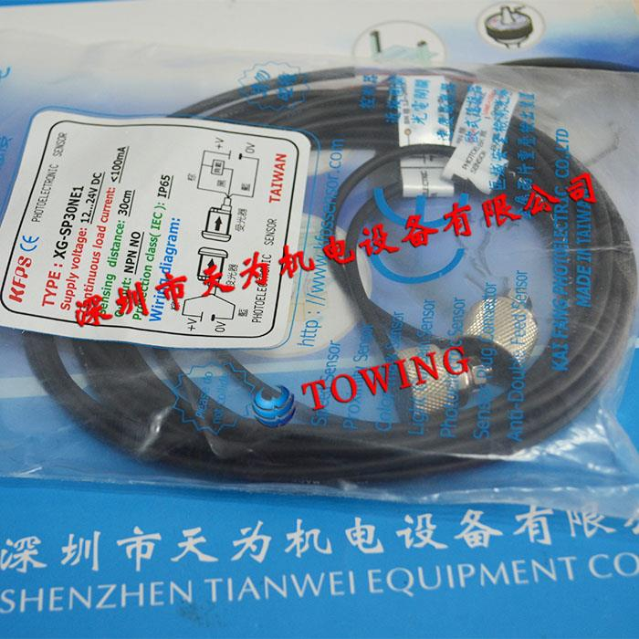 台湾KFPS开放光电开关XG-SP30NE1