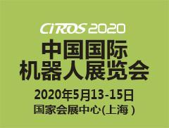CIROS中國國際機器人展覽會
