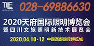 2020天府国际照明博览会暨四川文旅照明新技术展览会