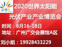 2020世界太陽能光伏產業博覽會