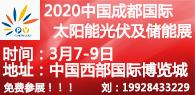 2020中國西部(成都)國際太陽能光伏及儲能技術設備展