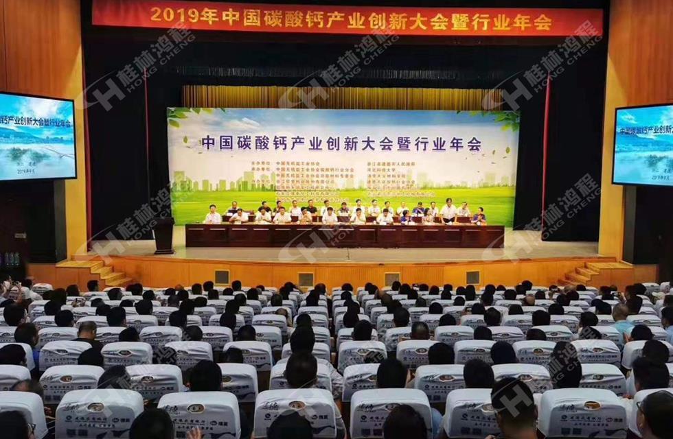 热烈祝贺桂林鸿程荣获2019中国碳酸钙行业创新奖!