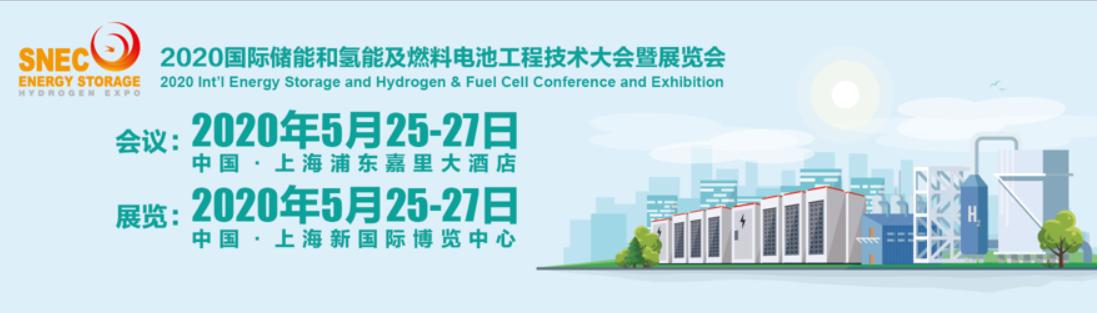 SNEC第二届(2020)国际储能和氢能及燃料电池工程技术大会暨展览会