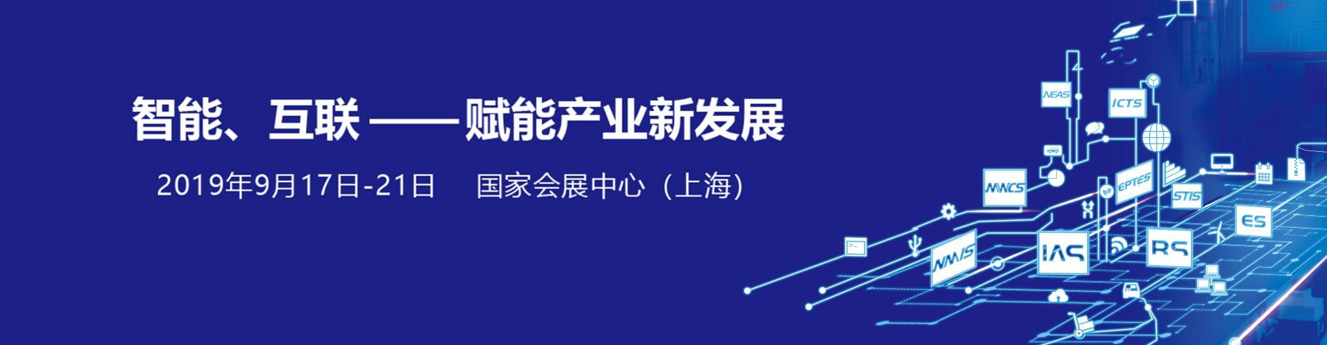 2019 中國國際工業博覽會