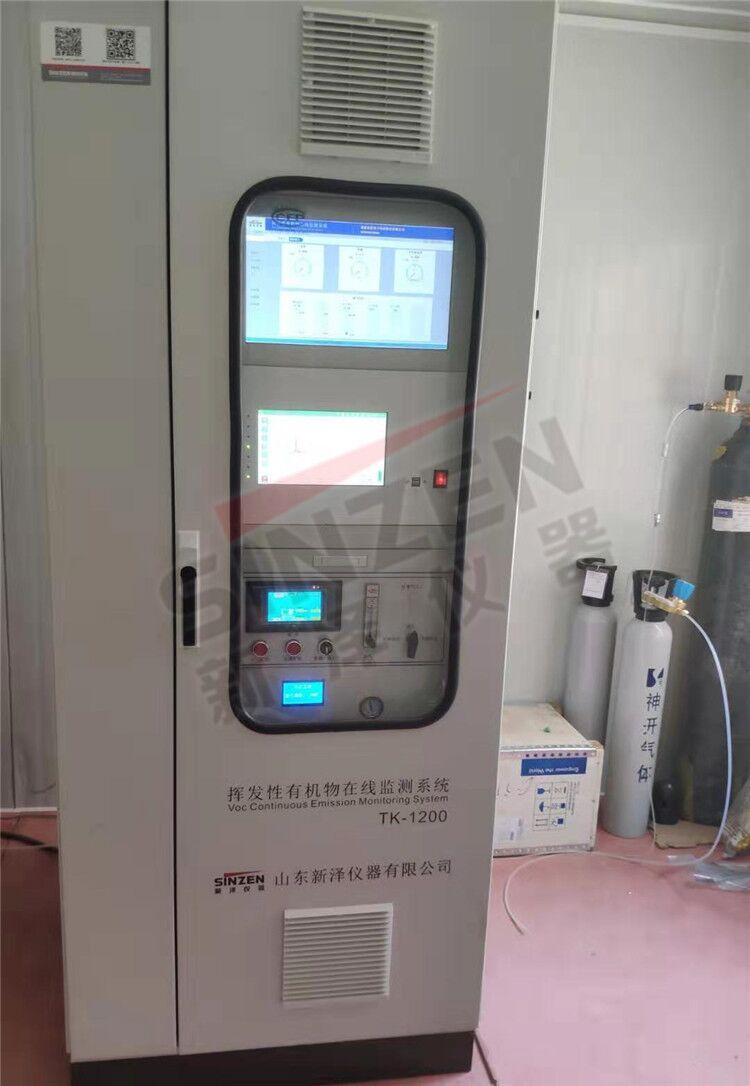 VOCs固定污染源在线检测仪器