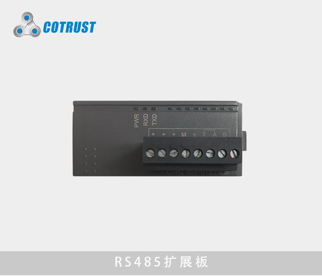 RS485通信扩展板