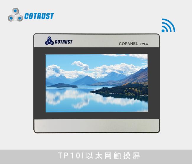 TP10I 以太網觸摸屏(CTS6?T10I-CH032)